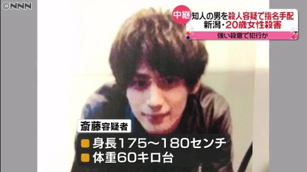 斎藤涼介容疑者は身長が175cm~180cm 体重60kg台