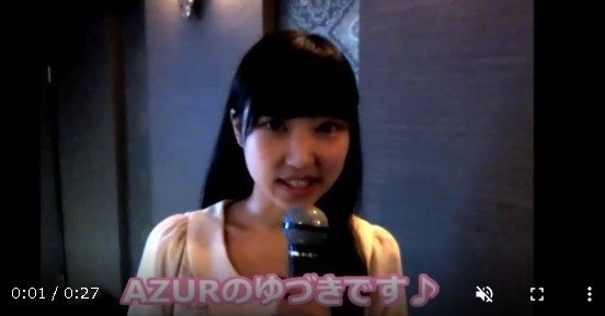 石澤結月さんは「AZUR(アジュール)」の「ゆづき」か