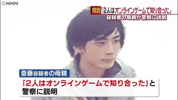 斎藤涼介容疑者と石澤結月さんはオンラインゲームで知り合う