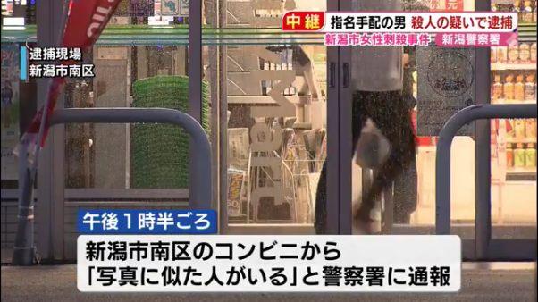 新潟市南区のコンビニエンスストアからの通報で斎藤涼介容疑者が逮捕される