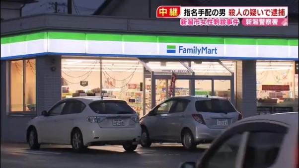 新潟市南区の「ファミリーマート 新潟西白根店」の店員が通報する