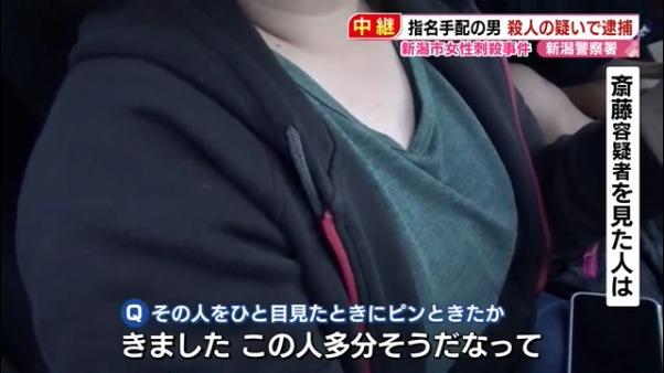 斎藤涼介容疑者を見つけた人「もうびっくりです」