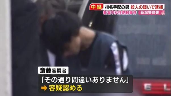 斎藤涼介容疑者「その通り間違いありません」