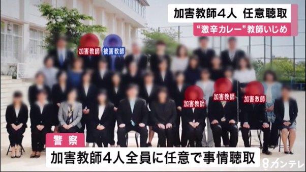 東須磨小学校教員間いじめ 加害教諭を任意聴取