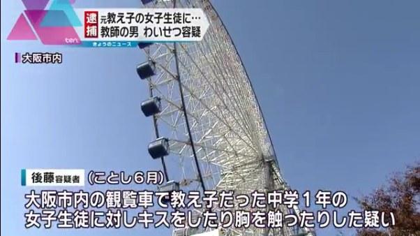 後藤拓也が天保山大観覧車で中1女子にキスなどをする