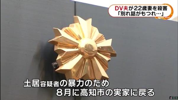 8月下旬に土居彩乃さんが警察署にDVの相談をしていた