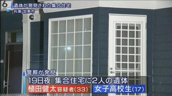 兵庫県加東市の集合住宅に男女2人の遺体 女子高生を絞殺後に自殺か