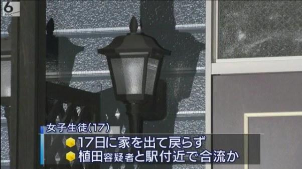 野本真穂さんは17日に家を出て戻らず家族が捜索願