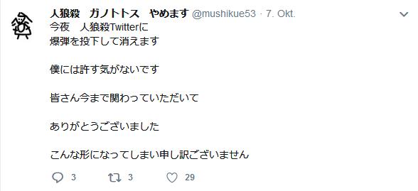 斎藤涼介(ガノトトス)のTwitter1