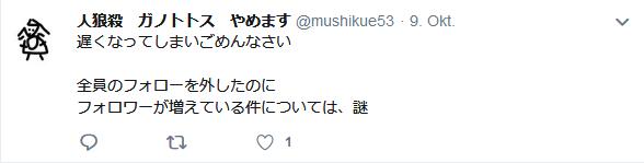 斎藤涼介(ガノトトス)のTwitter2