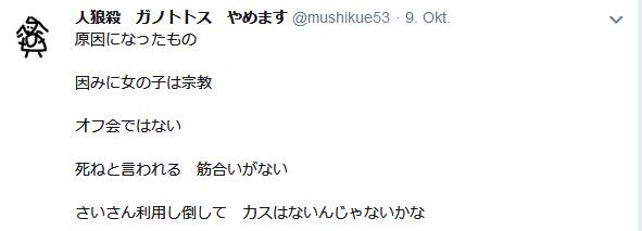 斎藤涼介(ガノトトス)のTwitter3