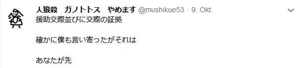 斎藤涼介(ガノトトス)のTwitter4
