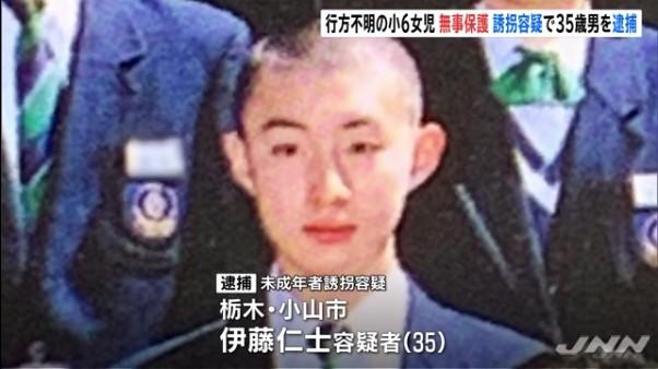 赤坂彩葉さん誘拐で伊藤仁士容疑者を逮捕