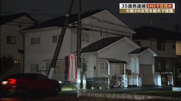 赤坂彩葉さんが監禁されてた伊藤仁士の自宅