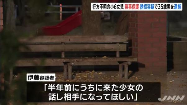 伊藤仁士が「半年前にうちに来た少女の話し相手になってほしい」と赤坂彩葉さんを誘い出す