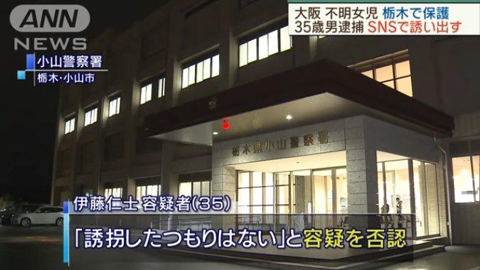 伊藤仁士容疑者「誘拐したつもりはない」