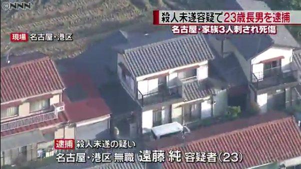 家族刺し1人死亡2人重体 遠藤純容疑者を逮捕