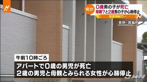 長野県箕輪町のアパートで4人死傷 外国籍の一家が無理心中か