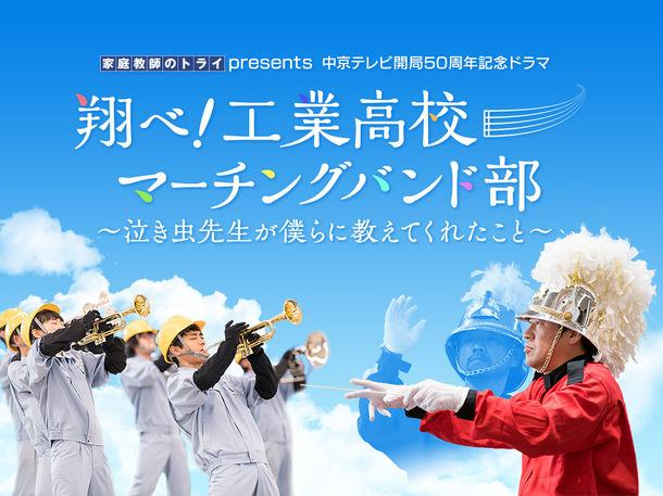 12月7日から愛知県立小牧工業高等学校マーチングバンド部をモデルにしたドラマが放送予定