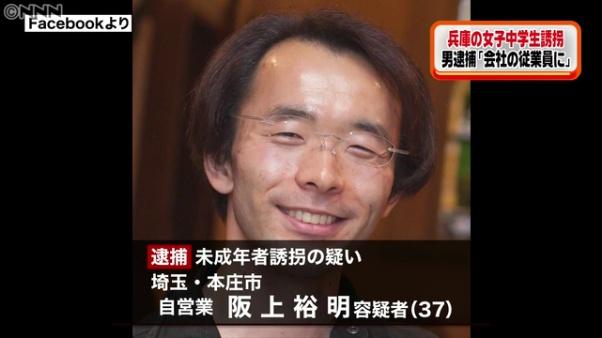 ツイッターで家出希望の女子中学生を誘拐疑い 阪上裕明容疑者を逮捕