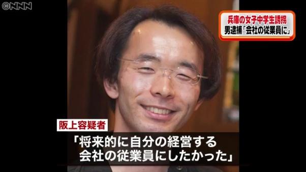 阪上裕明容疑者「将来的に自分の経営する会社の従業員にしたかった」