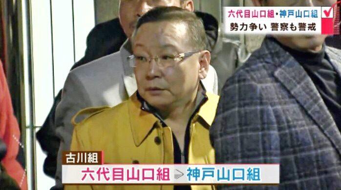 神戸山口組の幹部の「三代目古川組」の古川恵一総裁