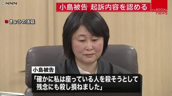 小島一朗被告「残念にも殺し損ねました」