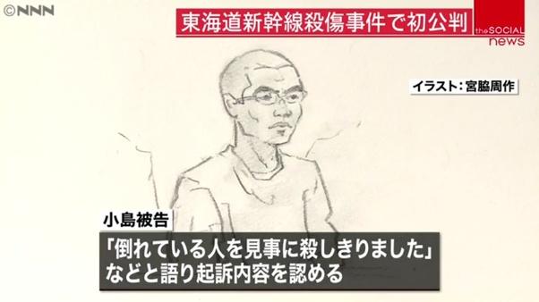 小島一朗被告「見事に殺しきりました」