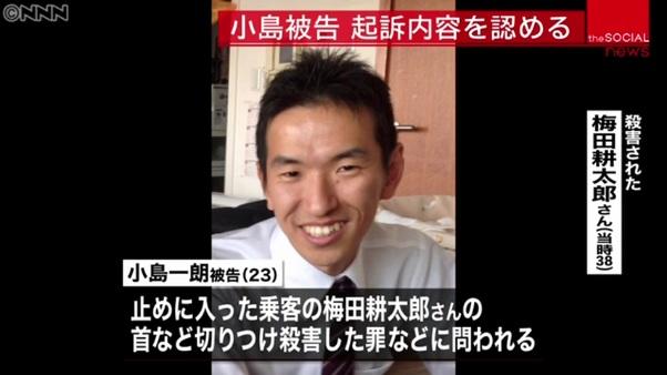 小島一朗に殺された梅田耕太郎さん