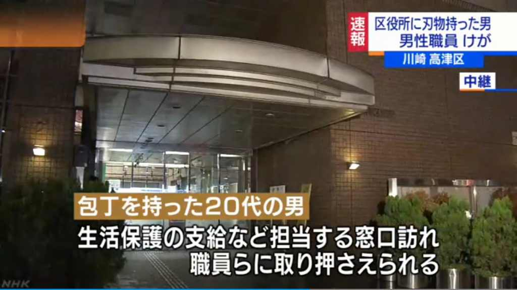 川崎市高津区役所で20代の男に男性職員刺される