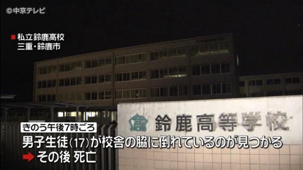 高2男子(17)が4階の教室から飛び降り自殺