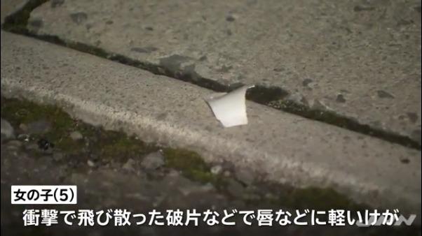 衝撃により飛び散った破片で5歳女児が軽いけが