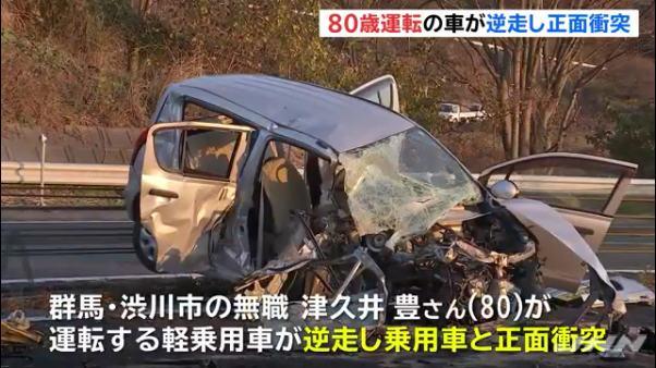 津久井豊さんが運転する軽自動車が関越道逆走し正面衝突
