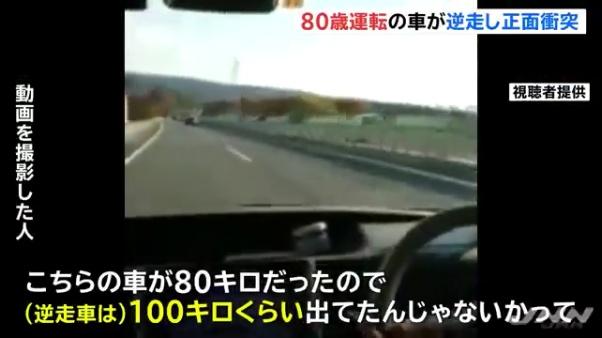 逆走を撮影した人「100キロくらい出てたんじゃないか」
