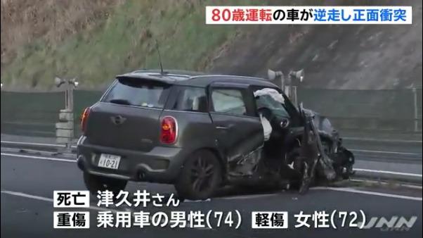津久井豊さんが死亡 乗用車の朴万石さんが重傷 72歳の妻が軽傷