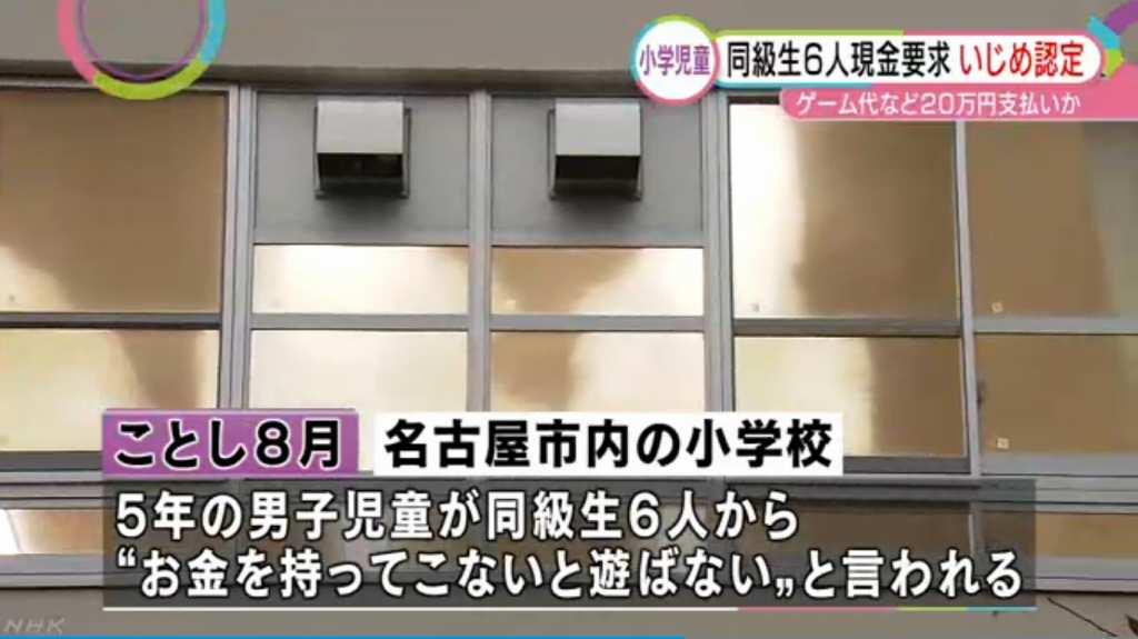 いじめがあった小学校は「名古屋市立富士見台小学校」か