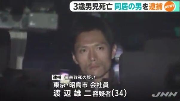 3歳児暴行死疑いで渡辺雄二容疑者を逮捕