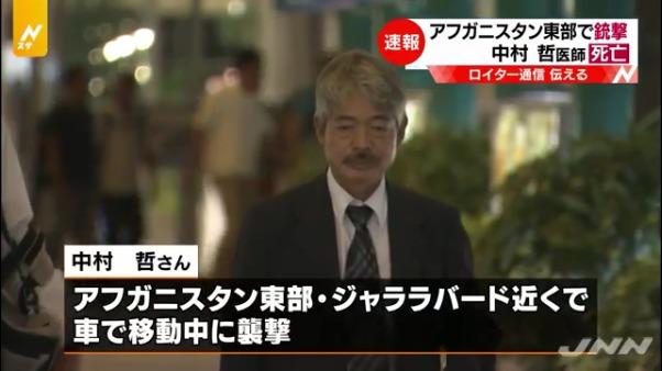 「ペシャワール会」の代表で医師の中村哲さんが銃撃を受け死亡