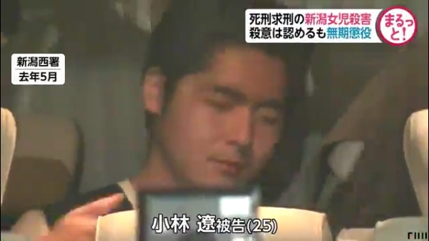 新潟小児2女児殺害で小林遼被告に無期懲役判決