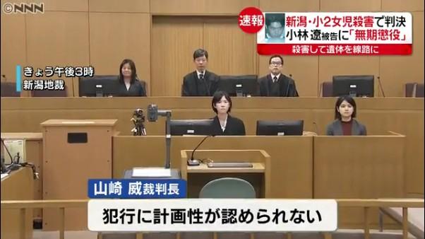 山崎威裁判長「犯行に計画性が認められない。同種事件と比べて際立って残虐、執拗とはいえない」1