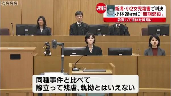 山崎威裁判長「犯行に計画性が認められない。同種事件と比べて際立って残虐、執拗とはいえない」2