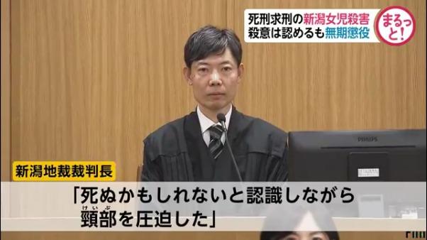 判決後に山崎威裁判長が涙ぐみながら説諭1
