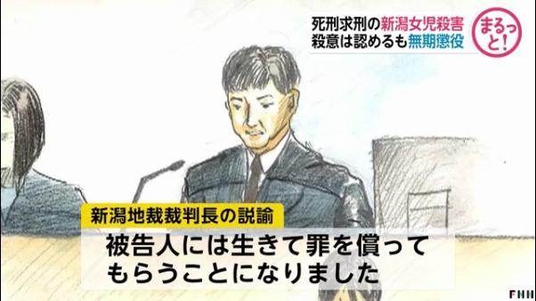 判決後に山崎威裁判長が涙ぐみながら説諭2