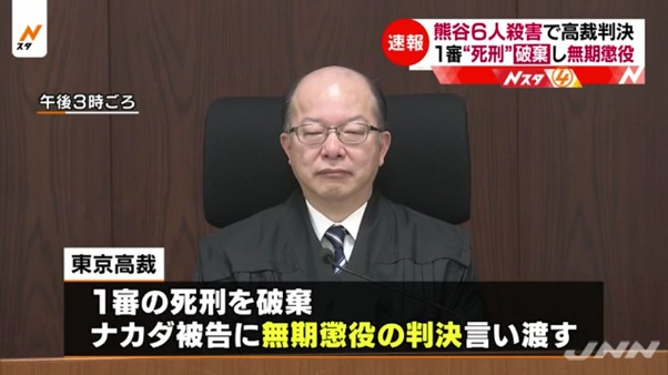 熊谷6人殺害で東京高裁が一審判決を破棄し無期懲役