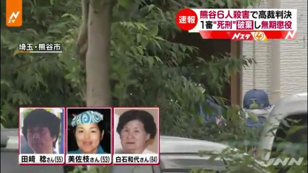 熊谷連続殺人事件2