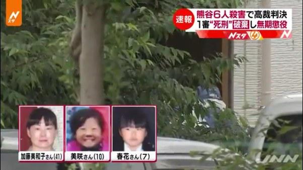熊谷連続殺人事件3