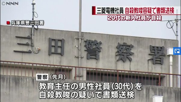 三菱電機社員が自殺 上司を自殺教唆容疑で書類送検