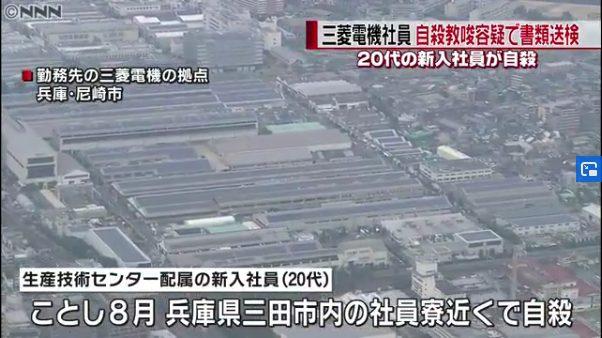 自殺した新入社員が配属された三菱電機の生産技術センター