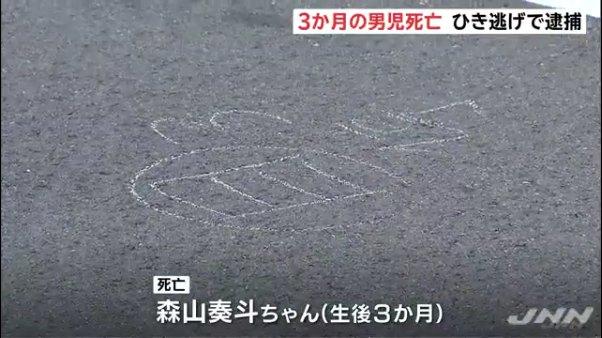 衝突のはずみで森山由佳さんの軽自動車が横転し森山奏斗ちゃんが車外に飛び出し死亡2
