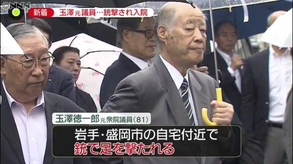 玉澤徳一郎元農水相が同級生の高橋脩容疑者に銃撃される